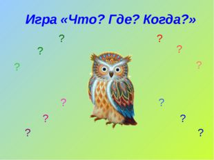Игра «Что? Где? Когда?» ? ? ? ? ? ? ? ? ? ? ? ?