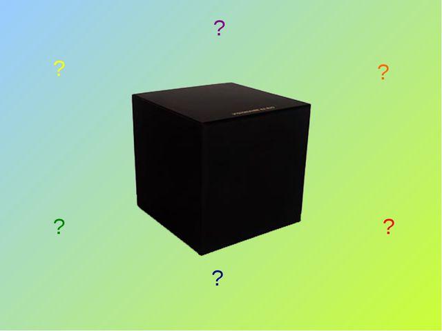 Черный ящик Это неразрывно связано с морем. Это являлось компонентом панциря...