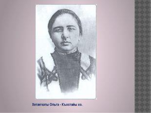 Хетæгкаты Ольга - Къостайы хо.