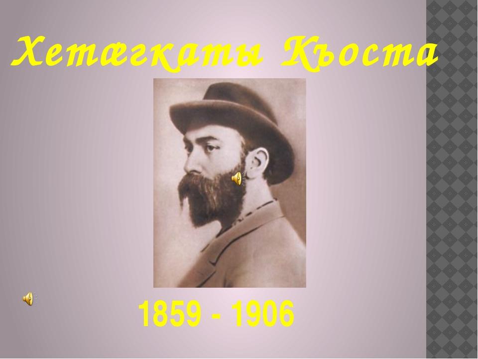 Хетӕгкаты Къоста 1859 - 1906