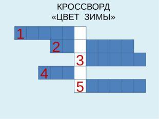 КРОССВОРД «ЦВЕТ ЗИМЫ» 1 3 2 4 5