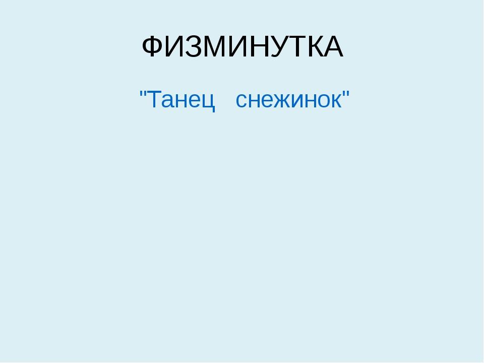"ФИЗМИНУТКА ""Танец снежинок"""