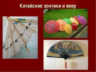 Китайские зонтики и веер