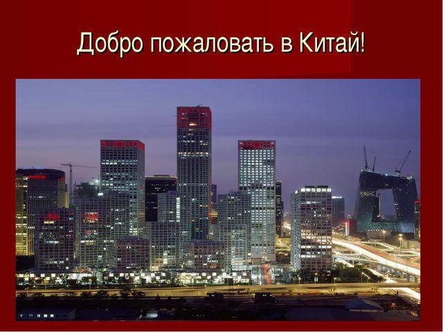 Добро пожаловать в Китай!