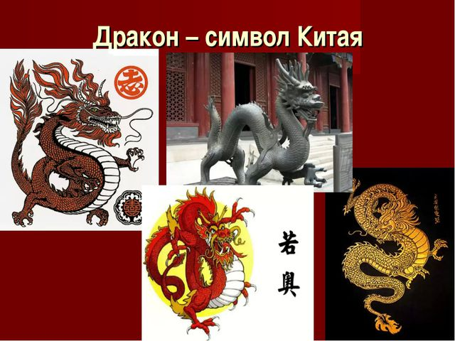 Дракон – символ Китая