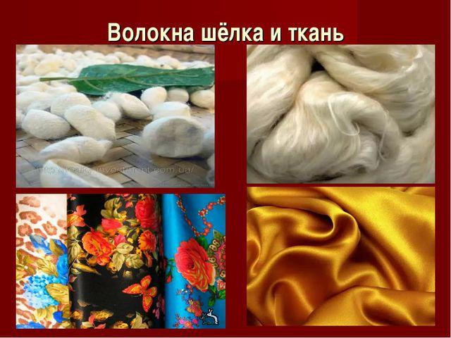 Волокна шёлка и ткань