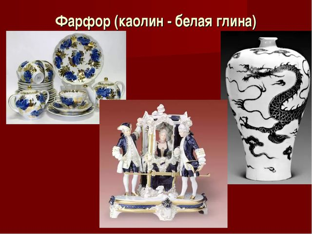 Фарфор (каолин - белая глина)