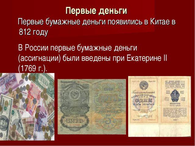 Первые деньги Первые бумажные деньги появились в Китае в 812 году В России пе...