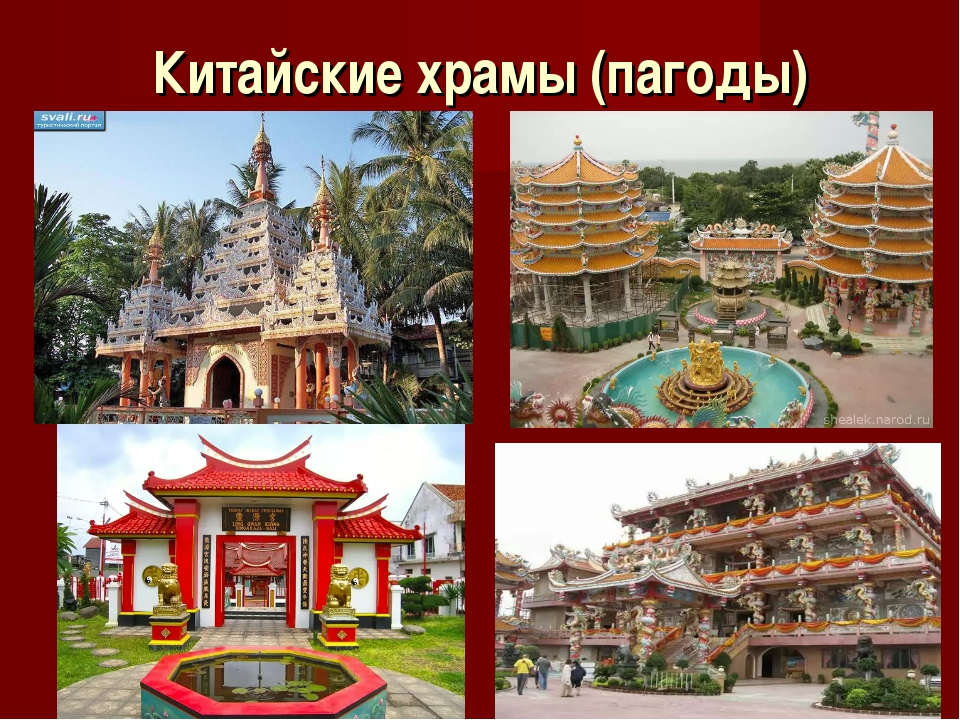 Китайские храмы (пагоды)