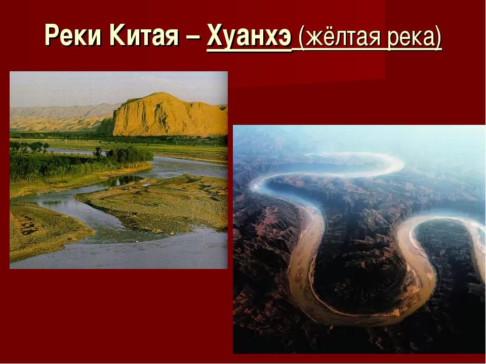 Реки Китая – Хуанхэ (жёлтая река)
