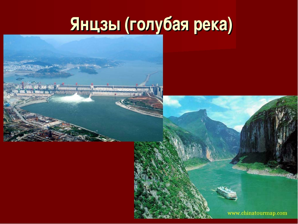 Янцзы (голубая река)