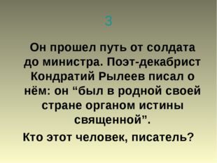 3 Он прошел путь от солдата до министра. Поэт-декабрист Кондратий Рылеев писа