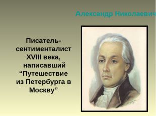 "Александр Николаевич Радищев Писатель-сентименталист XVIII века, написавший """