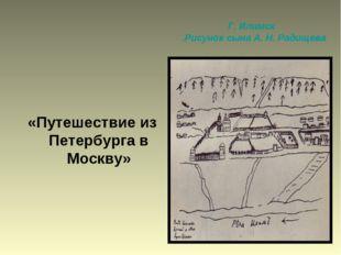 Г. Илимск. Рисунок сына А. Н. Радищева «Путешествие из Петербурга в Москву»