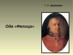 Г. Р. Державин Ода «Фелица»