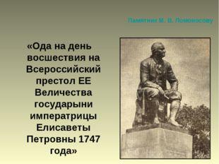 Памятник М. В. Ломоносову «Ода на день восшествия на Всероссийский престол ЕЕ