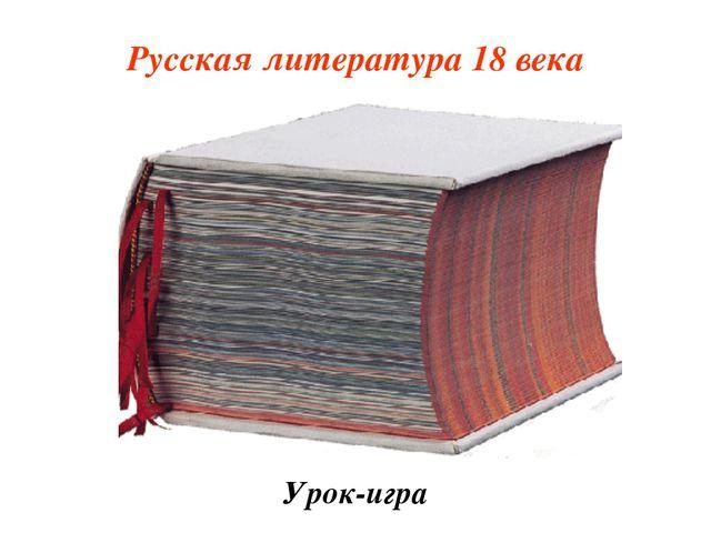 Русская литература 18 века Урок-игра