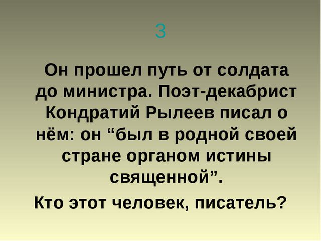 3 Он прошел путь от солдата до министра. Поэт-декабрист Кондратий Рылеев писа...
