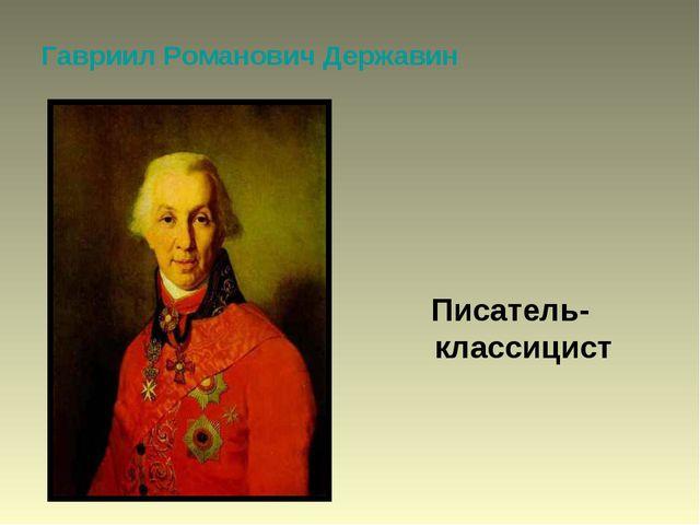 Гавриил Романович Державин Писатель-классицист