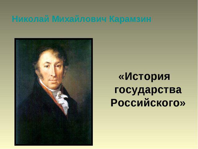 Николай Михайлович Карамзин «История государства Российского»