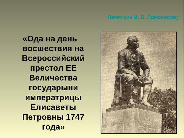 Памятник М. В. Ломоносову «Ода на день восшествия на Всероссийский престол ЕЕ...