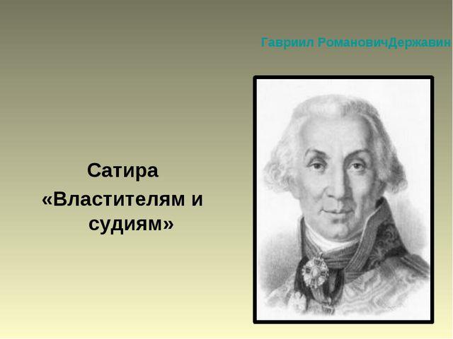 Гавриил Романович Державин Сатира «Властителям и судиям»