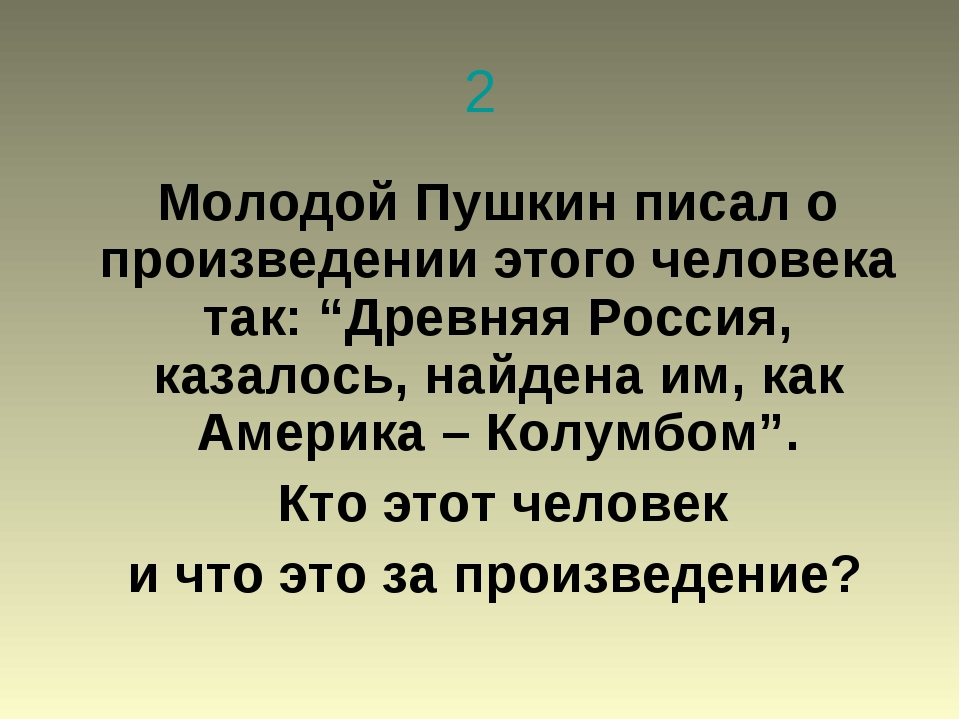 """2 Молодой Пушкин писал о произведении этого человека так: """"Древняя Россия, ка..."""