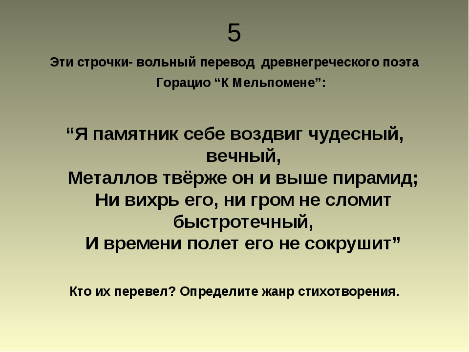 """5 Эти строчки- вольный перевод древнегреческого поэта Горацио """"К Мельпомене"""":..."""