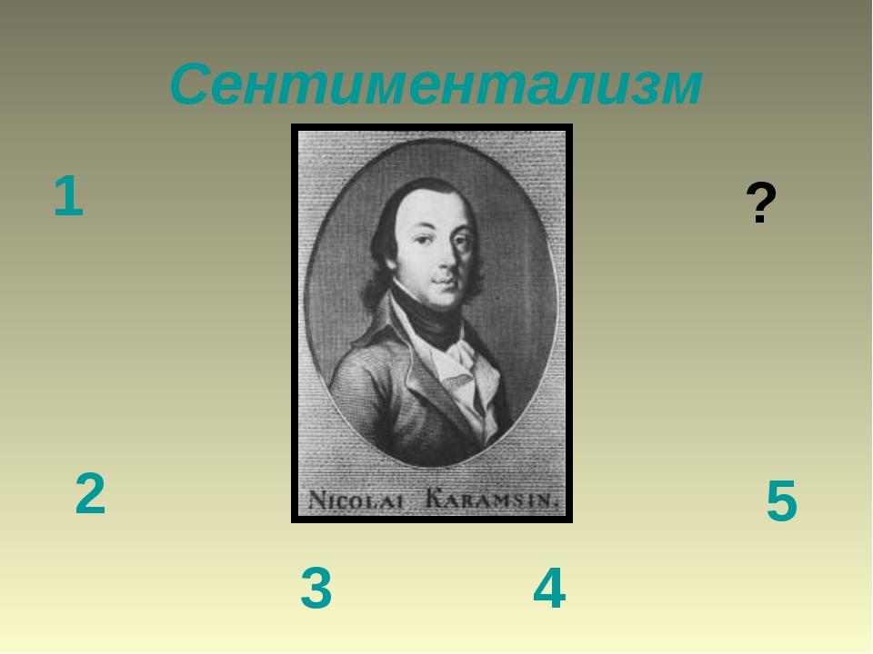 Сентиментализм 1 2 3 4 5 ?