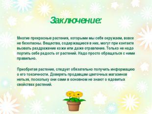 Заключение: Многие прекрасные растения, которыми мы себя окружаем, вовсе не б