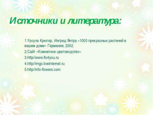 Источники и литература: 1.Урсула Крюгер, Ингрид Янтра «1000 прекрасных растен