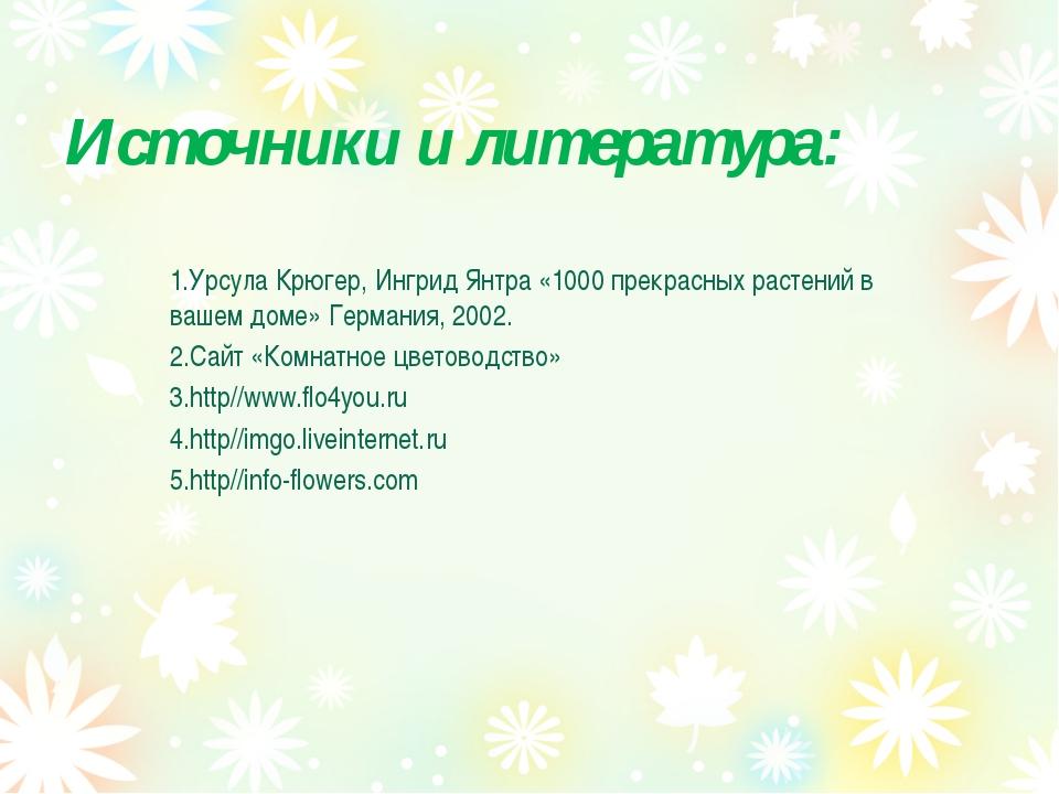 Источники и литература: 1.Урсула Крюгер, Ингрид Янтра «1000 прекрасных растен...