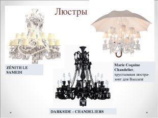 Люстры Marie Coquine Chandelier, хрустальная люстра-зонт для Baccarat ZÉNITH