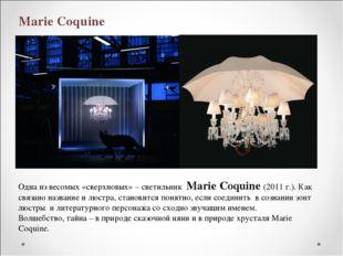 Одна из весомых «сверхновых» – светильник Marie Coquine (2011 г.). Как связан