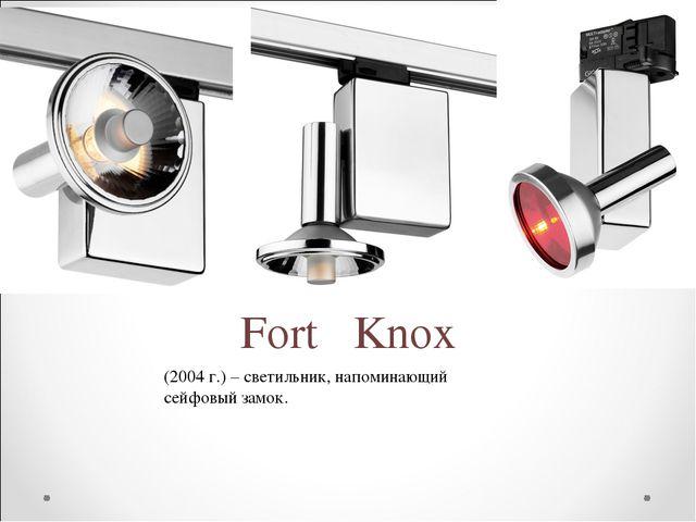 (2004 г.) – светильник, напоминающий сейфовый замок. Fort Knox