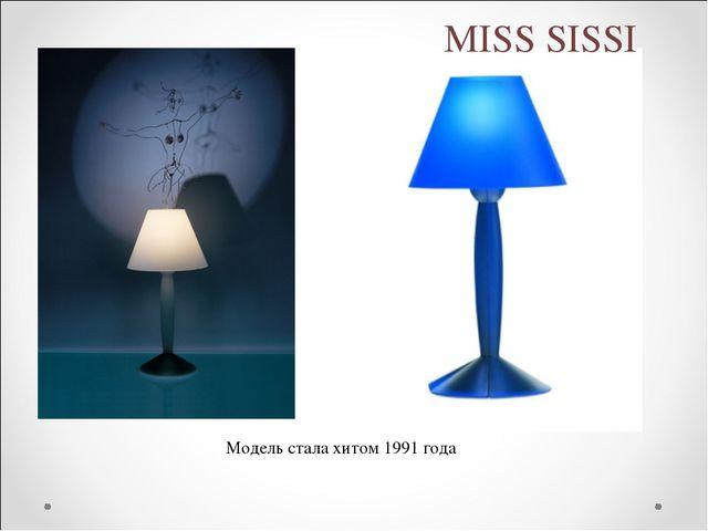 Модель стала хитом 1991 года MISS SISSI