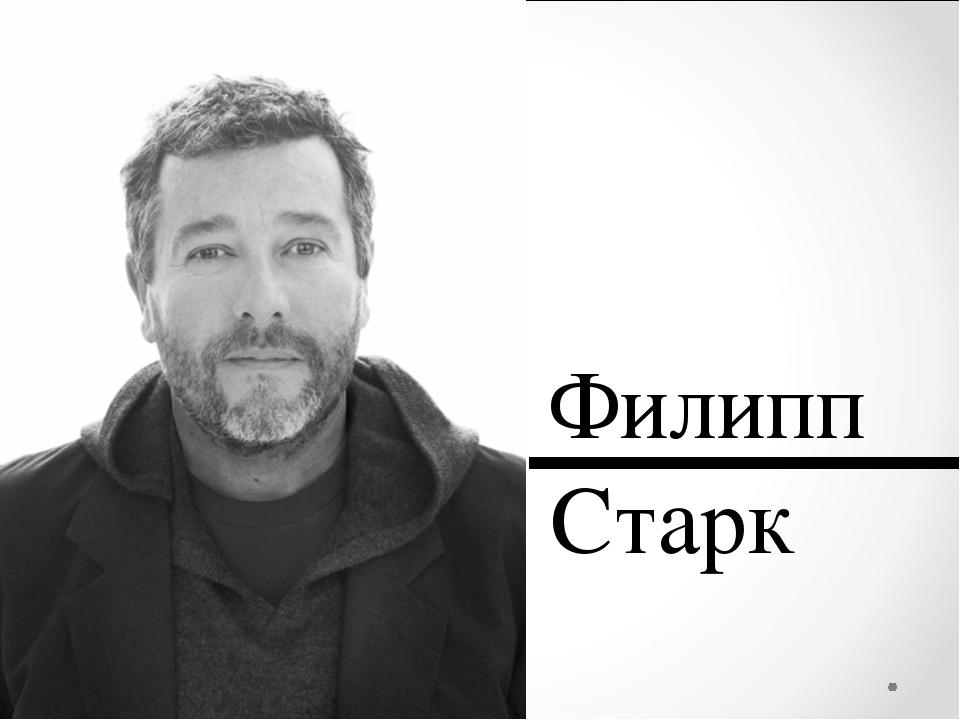 Филипп Старк
