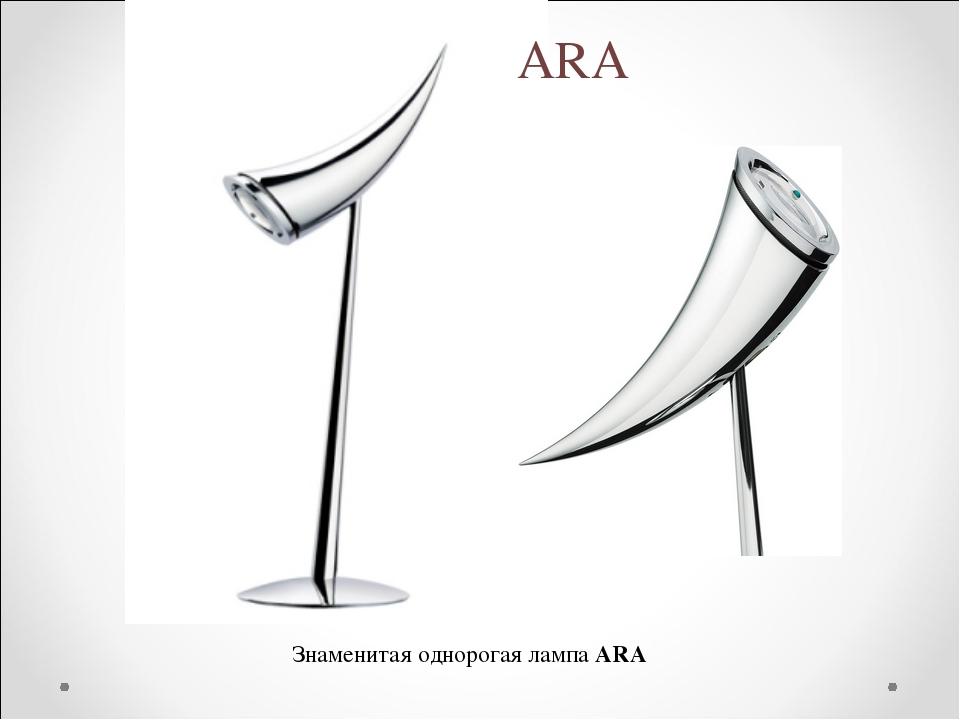 Знаменитая однорогая лампа ARA ARA