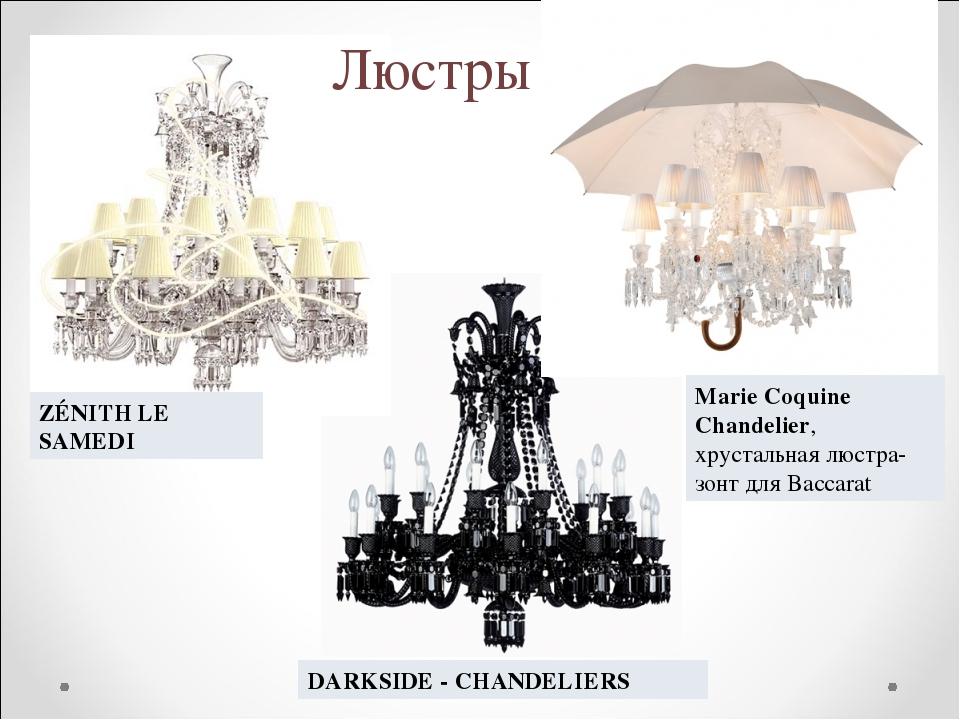 Люстры Marie Coquine Chandelier, хрустальная люстра-зонт для Baccarat ZÉNITH...