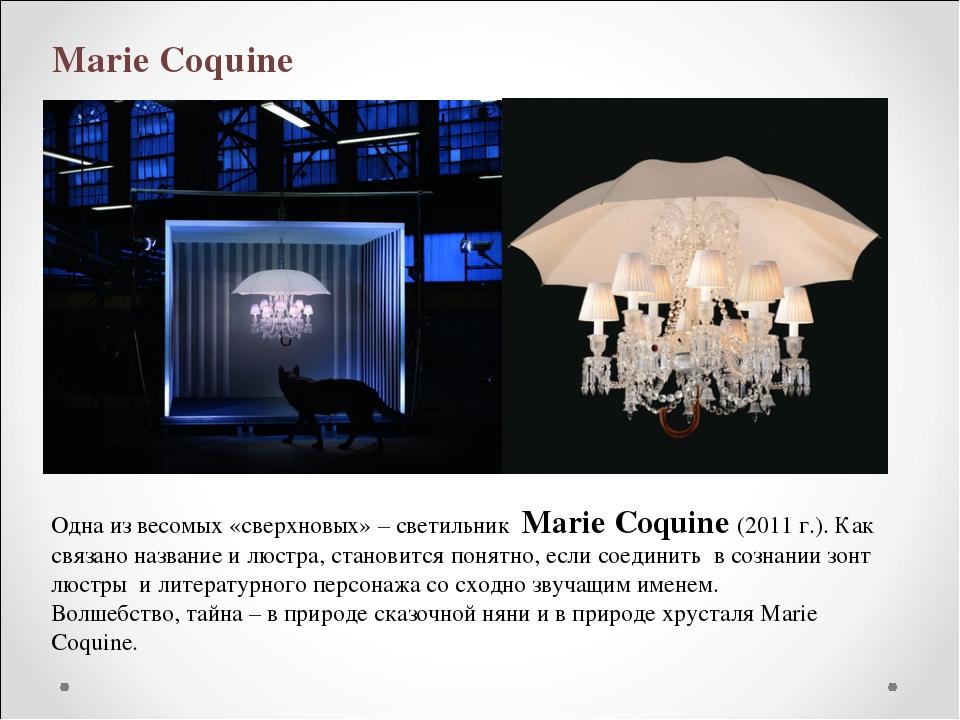 Одна из весомых «сверхновых» – светильник Marie Coquine (2011 г.). Как связан...