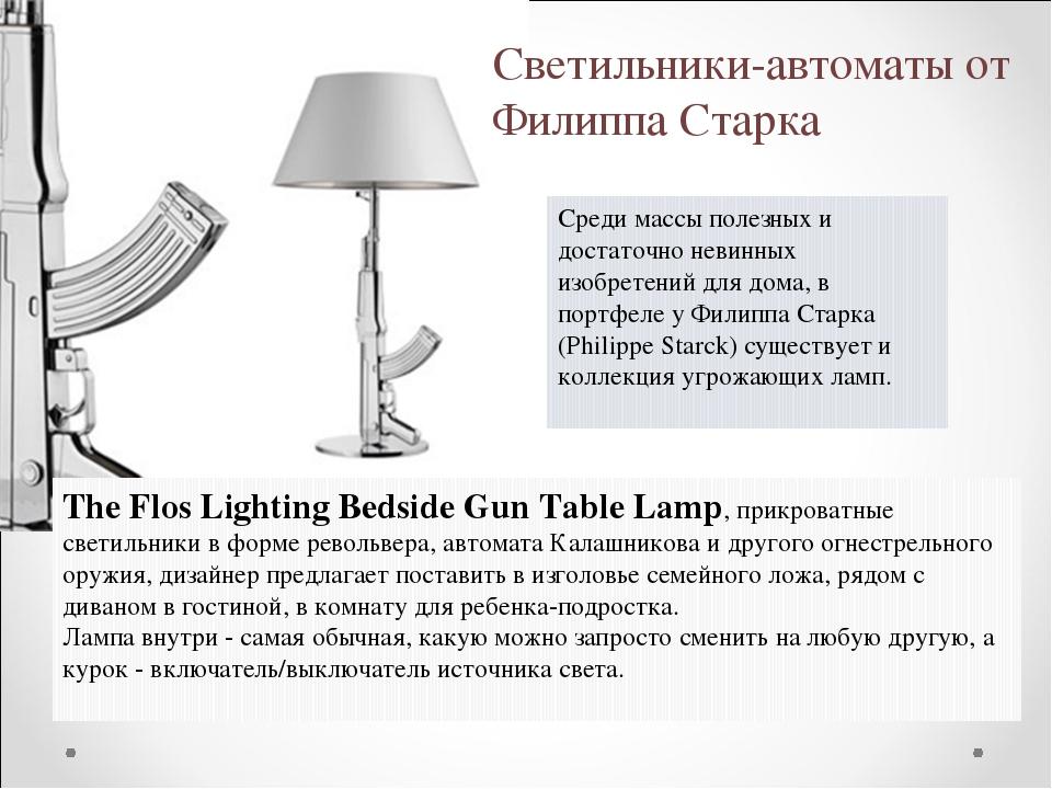 Светильники-автоматы от Филиппа Старка