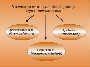 В немецком языке имеются следующие группы числительных: Количественные (Grun