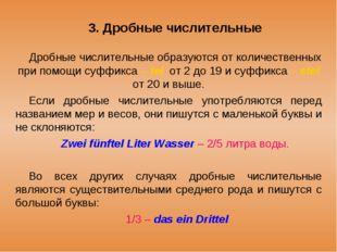 3. Дробные числительные Дробные числительные образуются от количественных при