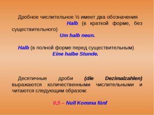 Дробное числительное ½ имеет два обозначения Halb (в краткой форме, без сущес