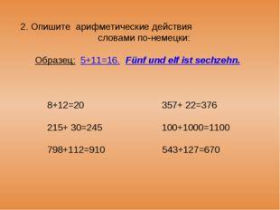 2. Опишите арифметические действия словами по-немецки: Образец: 5+11=16. Fünf
