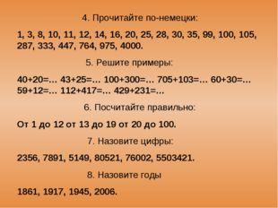 4. Прочитайте по-немецки: 1, 3, 8, 10, 11, 12, 14, 16, 20, 25, 28, 30, 35, 99