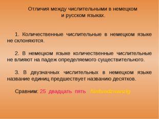 Отличия между числительными в немецком и русском языках. 1. Количественные чи