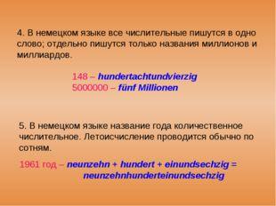 5. В немецком языке название года количественное числительное. Летоисчисление