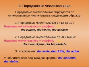 2. Порядковые числительные Порядковые числительные образуются от количественн