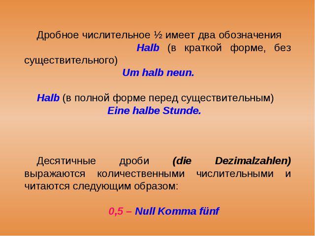 Дробное числительное ½ имеет два обозначения Halb (в краткой форме, без сущес...